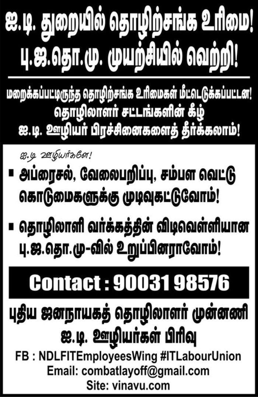 Tamil-IT-Poster