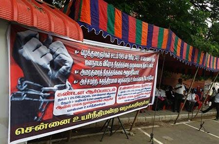 சென்னையில் நடைபெற்ற ஆர்ப்பாட்டம்