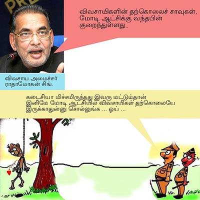 மராத்வாடா