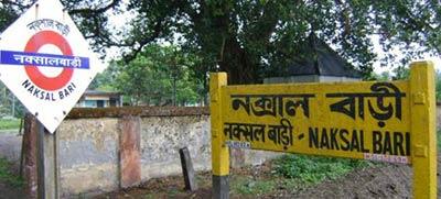 நக்சல் பாரி கிராமம்