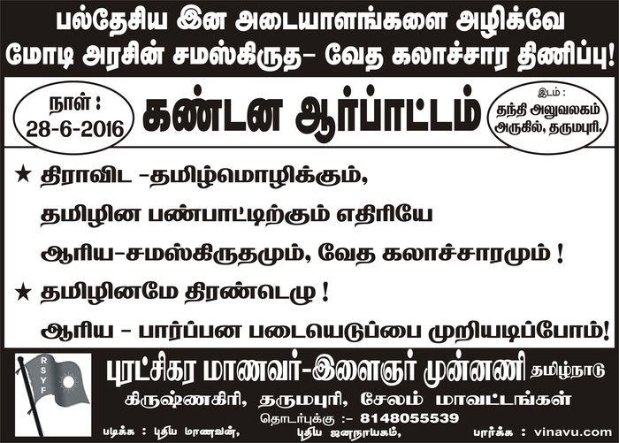 rsyf-dpi-sanskrit-protest-poster