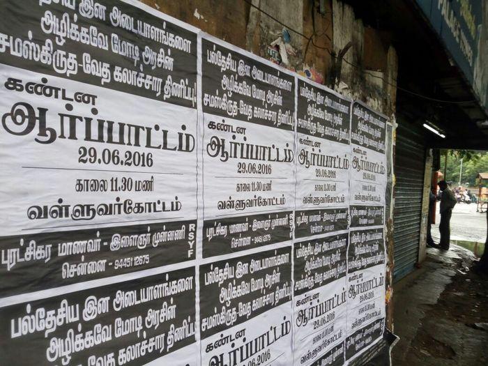 rsyf-sanskrit-protest-chennai-3