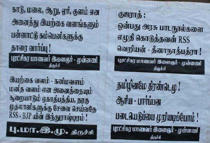 rsyf-sanskrit-protest-trichy-poster