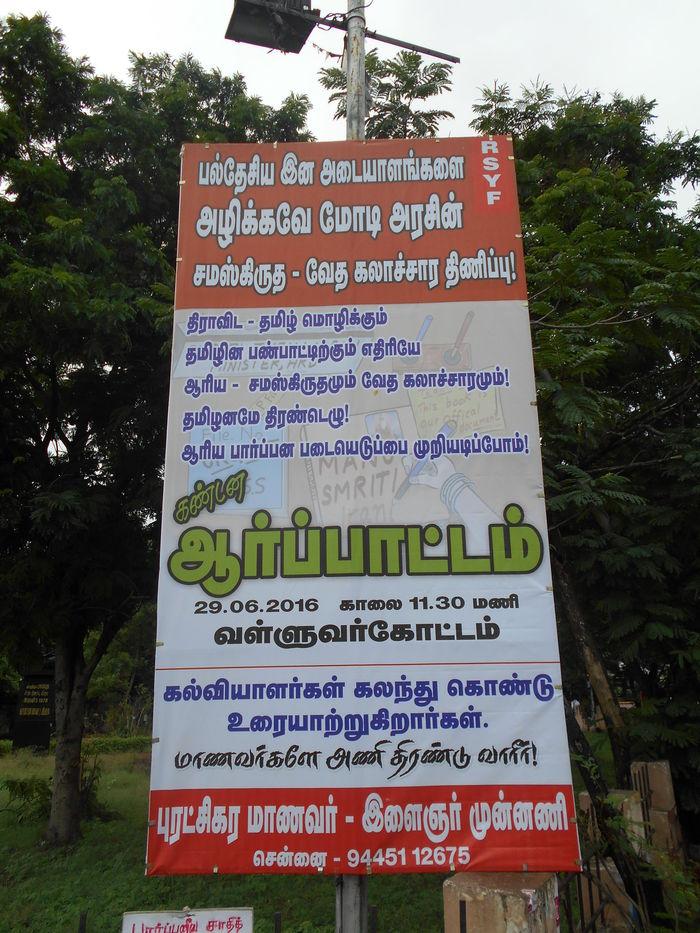 rysf-chennai-sanskrit-protest-6