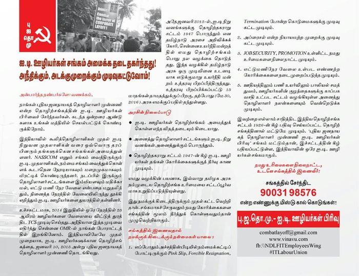 tamil-IT-Notice