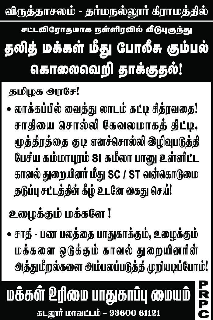 virudhai-police-atrocity-poster