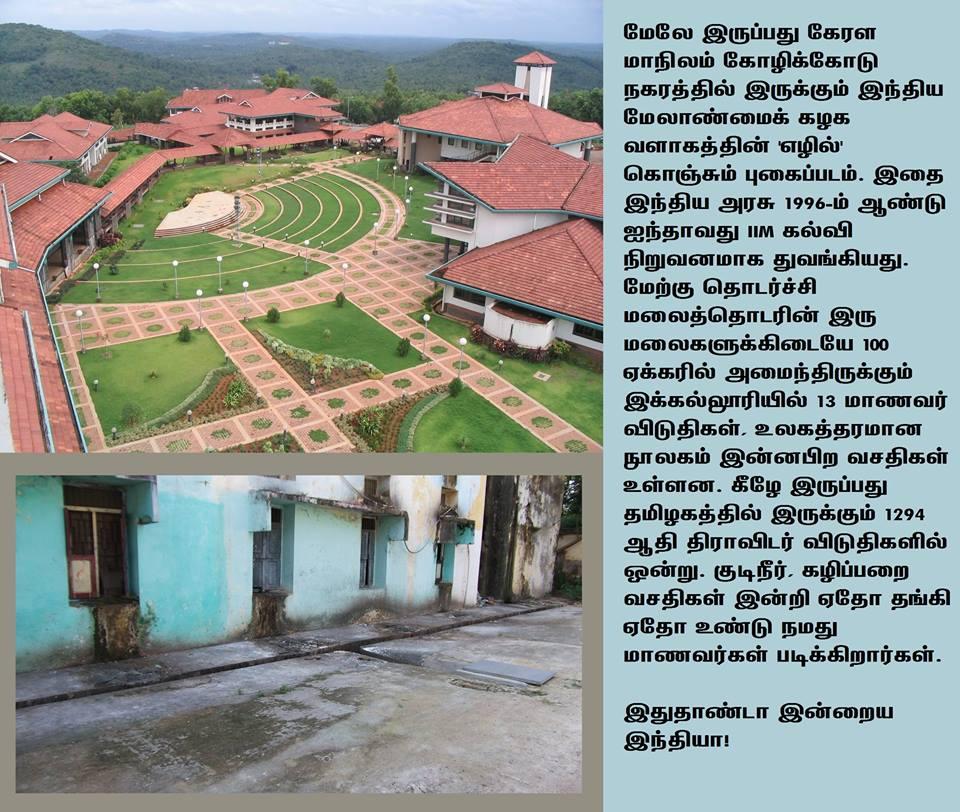 அழகு IIM-களும் அவலமான ஆதி திராவிடர் விடுதிகளும்!