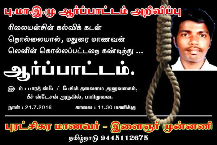 madurai-student-lenin-suicide-rsyf-demo