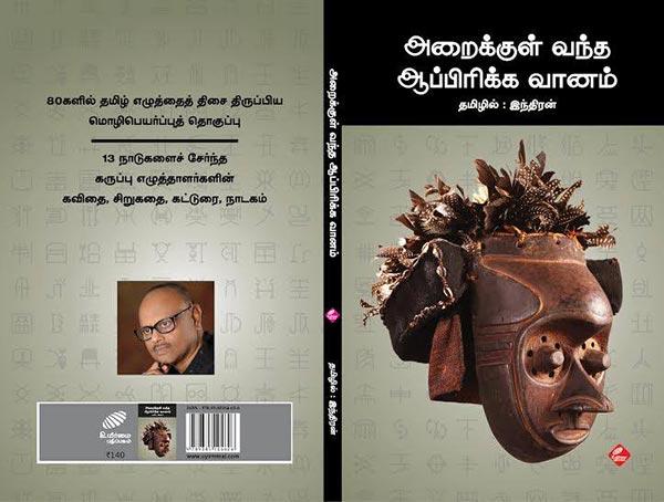 அறைக்குள் வந்த ஆப்பிரிக்க வானம் - நாவல்