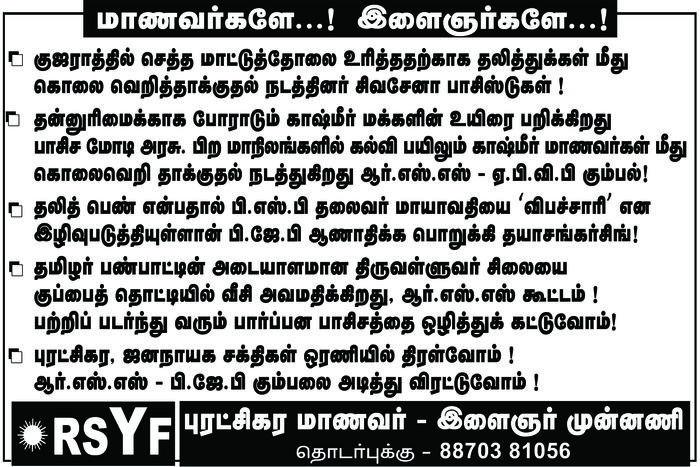 rsyf-virudhai-poster-condemining-violence-on-gujarat-dalits-1