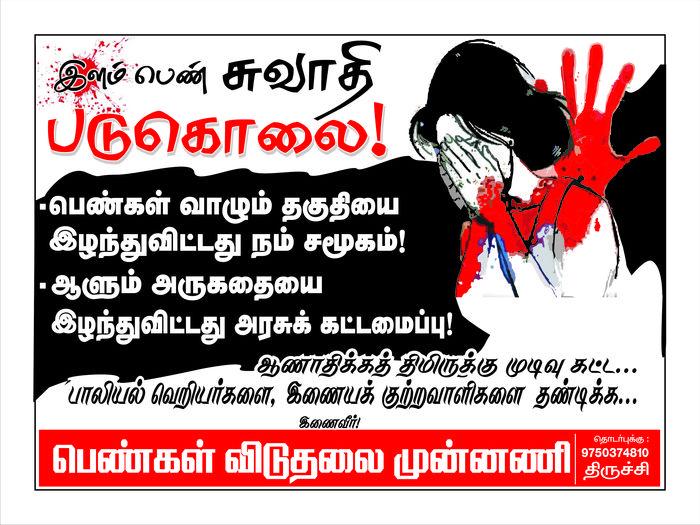 swathi-murder-wlf-poster
