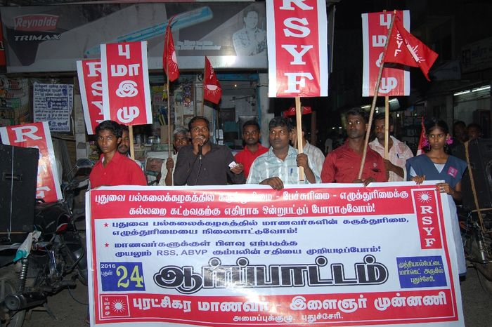 new-education-policy-puduvai-demo-5