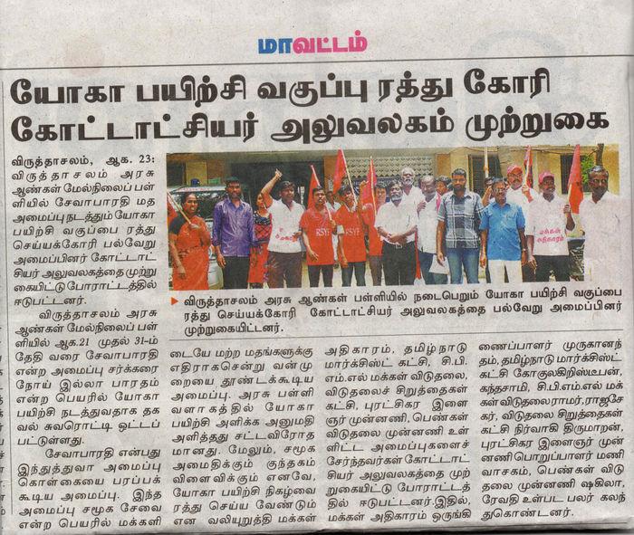 seva-barti-in-govt-school-news