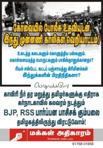 kovai-hindu-munnani-riot-pp-poster.