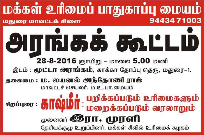 prpc-hall-meeting-on-kashmir-poster