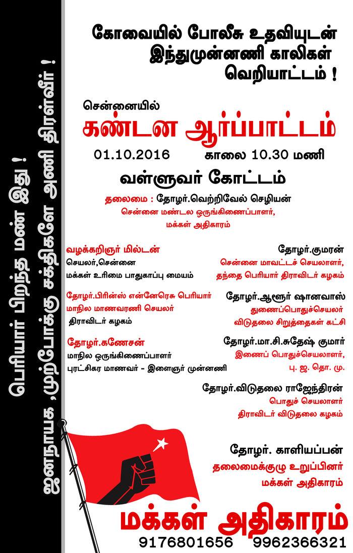 kovai-hindu-munnani-riots-chennai-pp-demo-poster