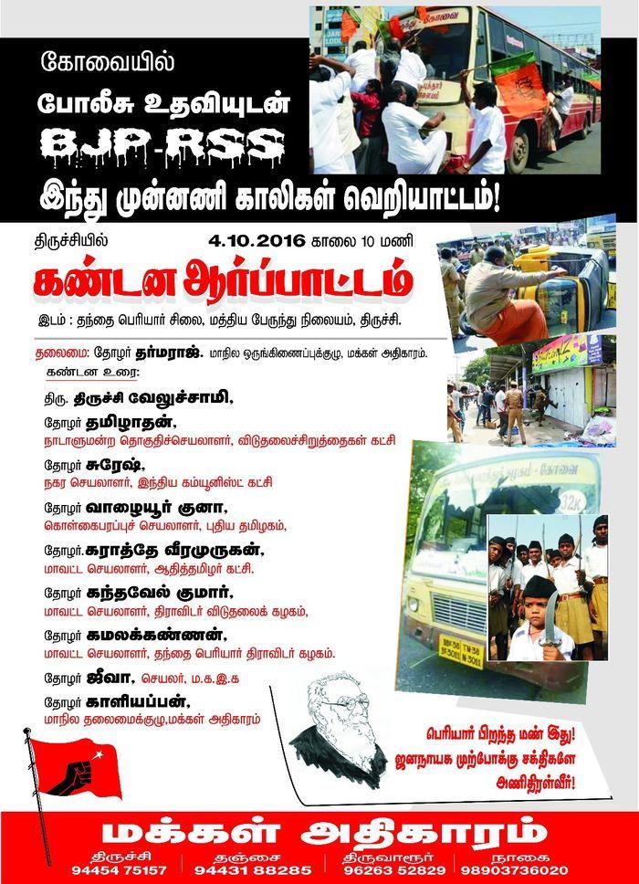 kovai-hindu-munnani-riots-trichy-demo