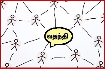 அறை எண் 2008 : பொய்களையும் வதந்திகளையும் பரப்பியவர்கள் யார் ?