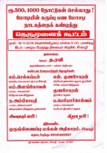 Seerkazhi protest (1)