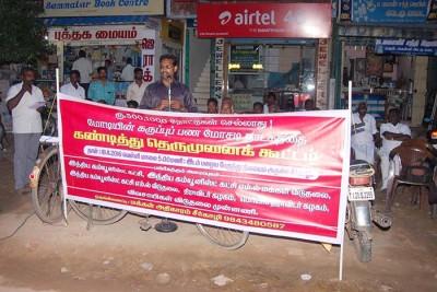 Seerkazhi protest (3)