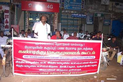 Seerkazhi protest (5)
