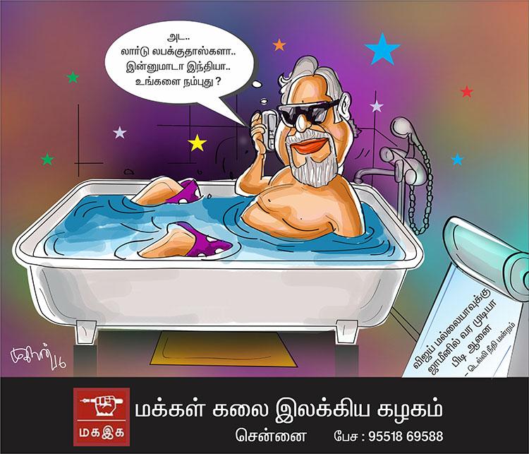 VIJAI mallaiya cartoon