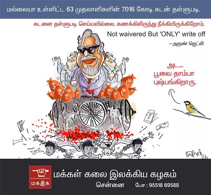 arun jaitly cartoon