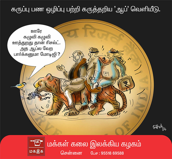 black-money-cartoon-post