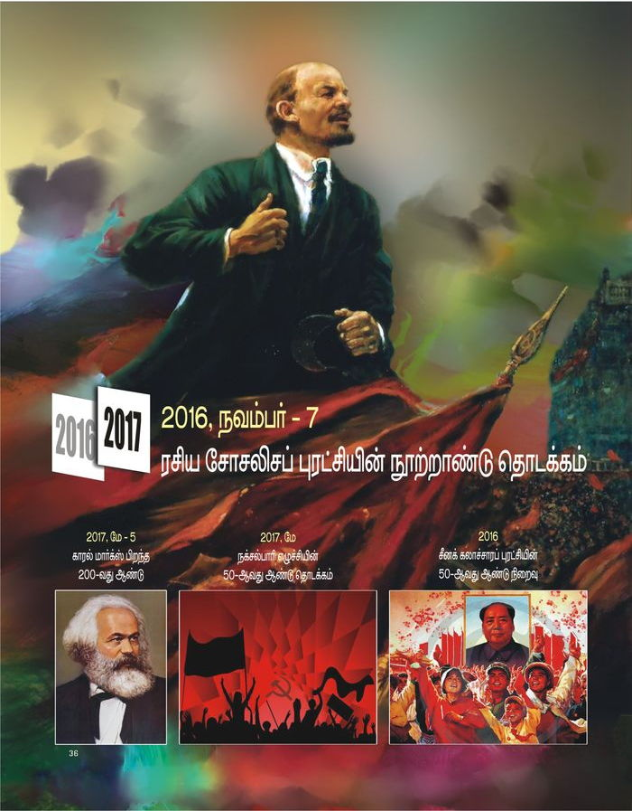 november-7-marx-naxalbar-cultural-revolution