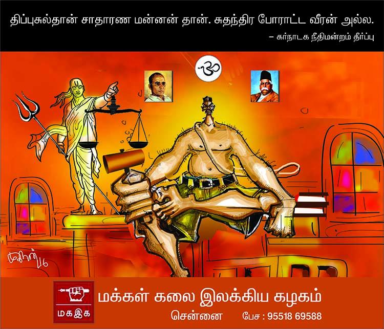 thippu-rss cartoon