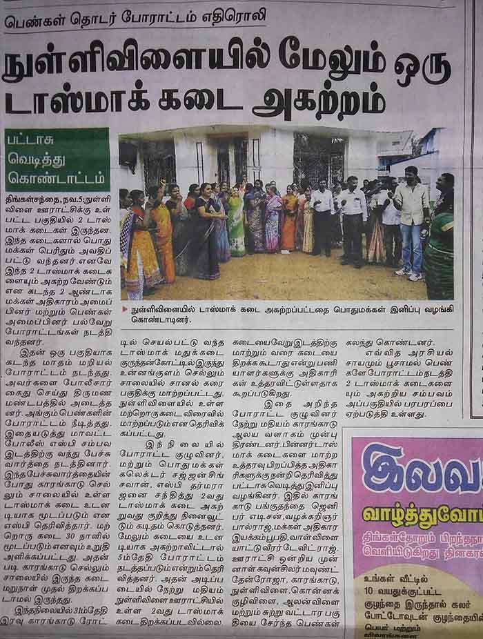 Nullivillai news paper (4)