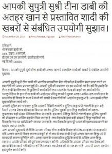 hindu-mahasabha-letter