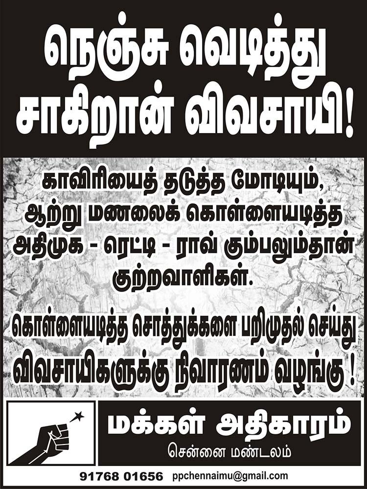 விவசாயி Poster.