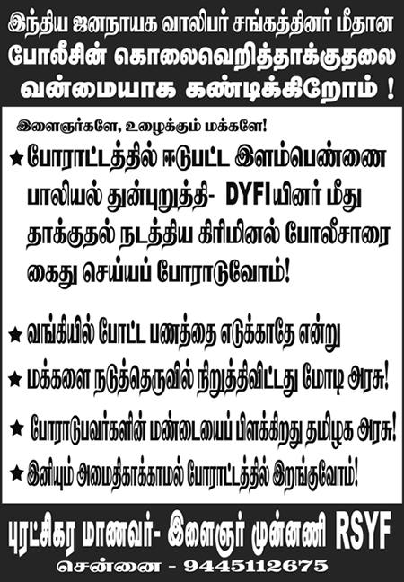 DYFI Protest