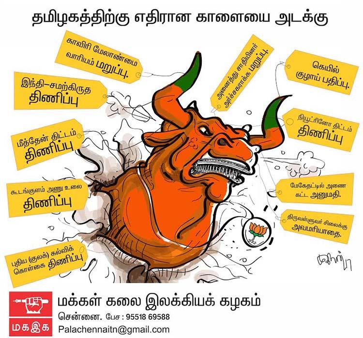 Mugilan Cartoon