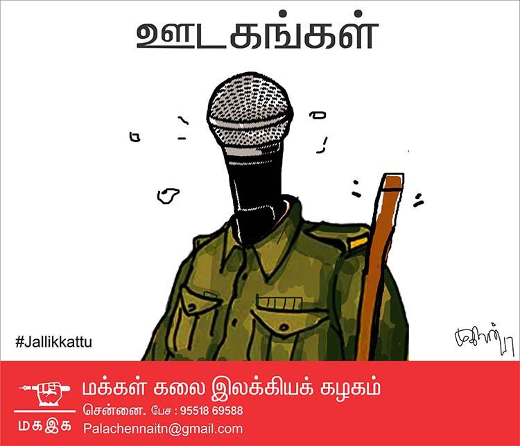 Media police