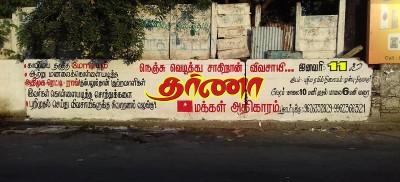darna-wall-writing