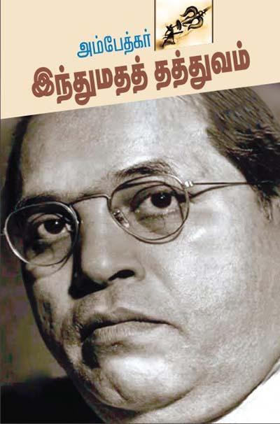 dr அம்பேத்கர் இந்துமதத் தத்துவம்