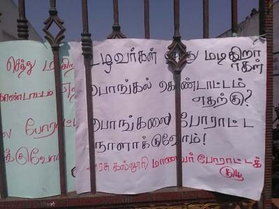 kumbakonam rsyf posters 1