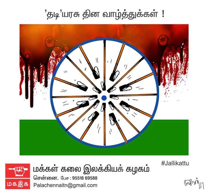 republic-day-cartoon