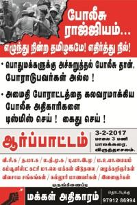 viruthai-protest