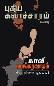 காவி பயங்கரவாதம் : ஒரு நினைவூட்டல்