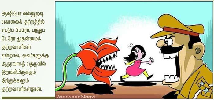 BJP Police Rape