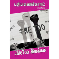 #MeToo இயக்கம்