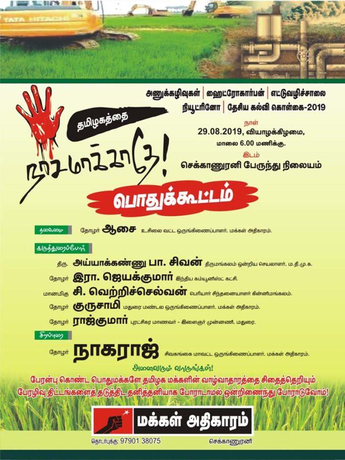 do-not-destroy-tamil-nadu-madurai-usilampatti-makkal-athikaram-madurai-hall-meeting