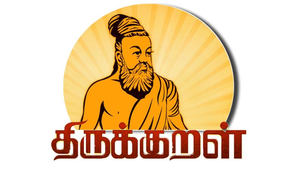 திருக்குறள் – புகழ்பெற்ற பழைய ...