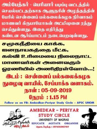 APSC Madras University