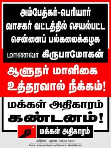 Madras University Student kiruba mohan