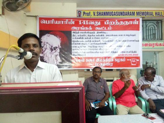 Madurai PALA Periyar 14